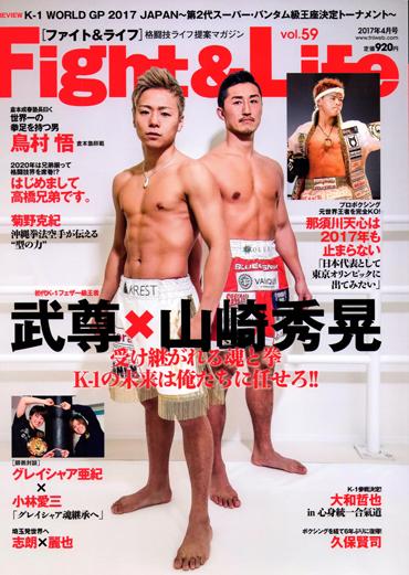 Fightlife_2