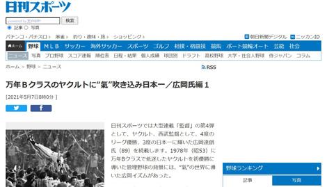 Nikkan_sports
