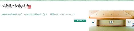 Online_event_20210420085001