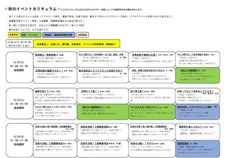 Schedule_1_20201128101601