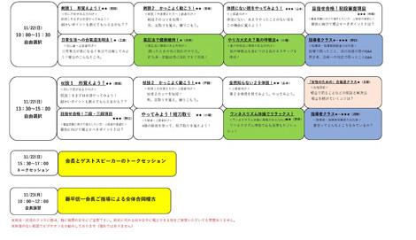 Schedule_2_20201128101501